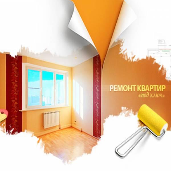 Сайт по ремонту квартир в Москве