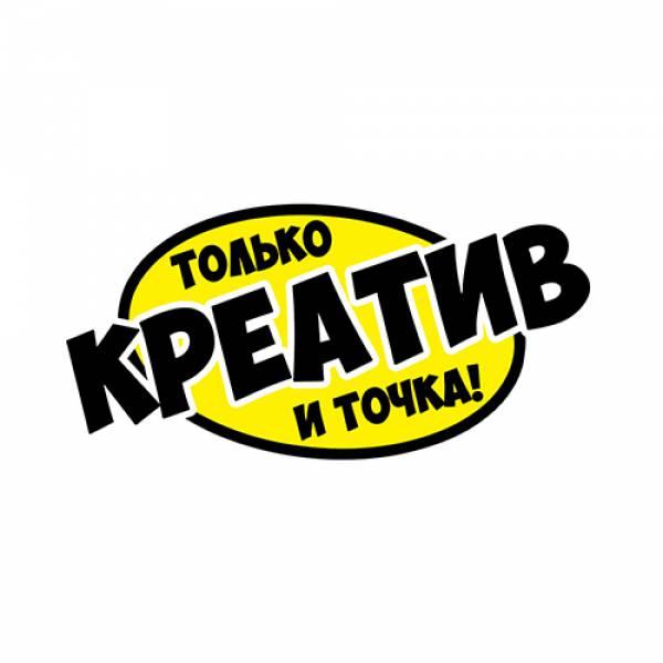 Интернет магазин для РПК КРЕАТИВ