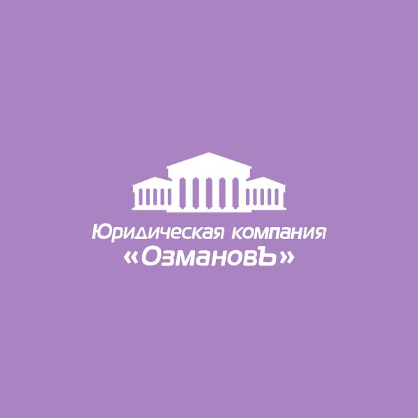 Сайт для Юридической компании ОзмановЪ